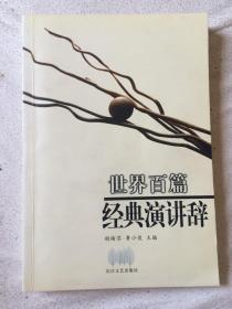 世界百篇经典演讲辞【大32开 2004年一印】