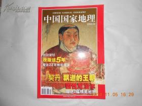 M660《中国国家地理》2002.12