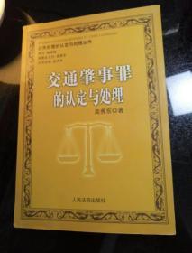 过失犯罪的认定与处理丛书:交通肇事罪的认定与处理