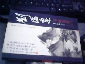 刘海粟书画鉴赏 上册