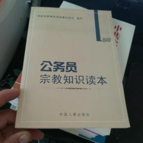 公务员宗教知识读本