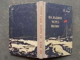 плавать в Арктике на льду 【在冰上浮过北极,1957年32开精装本,俄文原版,插图本】