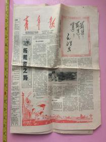 稀见,珍贵,上海,青年报,复刊号,1979年6月10日(六版)、6月15日(六版)、6月22日(六版)、7月13日(六版)、7月20日(四版)、7月27日(六版)、8月24日(六版,其中两版品弱)(毛泽东、周恩来题词)