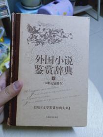 外国小说鉴赏辞典3:20世纪前期卷
