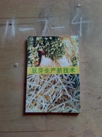 豆芽生产新技术