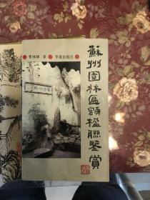 苏州园林匾额楹联鉴赏 M