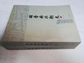 吕思勉文集——两晋南北朝史(上下)