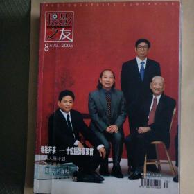 摄影之友 杂志2005年第8期摄影之友杂志社,品相85至9品左右,,单本6元,打包5元1本。2004年至2011年共40期,打包5元1本,单买6元。