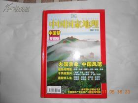 M664《中国国家地理》(2007特刊·中国梦 珍藏版)精装