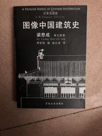 图像中国建筑史 百花文艺