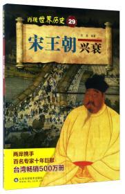 再现世界历史29·宋王朝兴衰