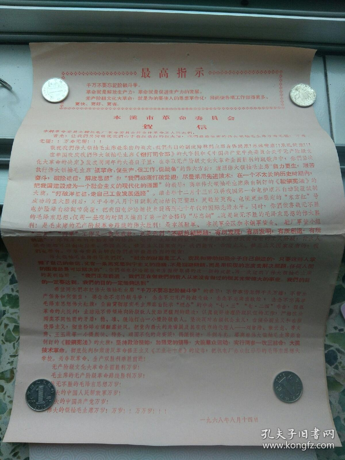 1968本溪市革委会向本钢转机电厂革委会并全体同志的贺信,……祝毛主席万寿无疆。祝林副主席永远健康。约8开。