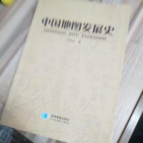 中国地图发展史