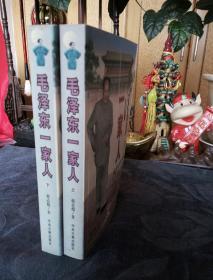 民易开运:中国历史名人物传记毛泽东生平事迹~毛泽东一家人―从韶山到中南海(上下册套装全)