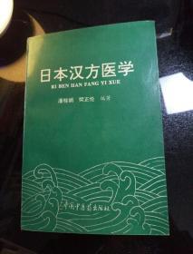 日本汉方医学  (品好)