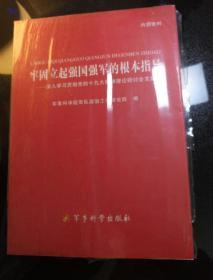 牢固立起强国强军的根本指导——深入学习贯彻党的十九大精神理论研讨会文集