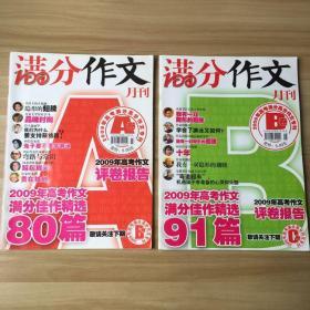 满分作文月刊(2009年7月、8月)2本合售