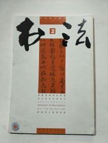书法月刊2010.2