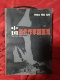 中国当代作家面面观