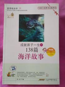 成就孩子一生的138篇海洋故事
