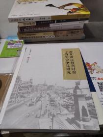 南京国民政府时期上海劳资争议研究