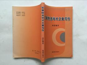 军事财务学术文章写作 刘亚儒著