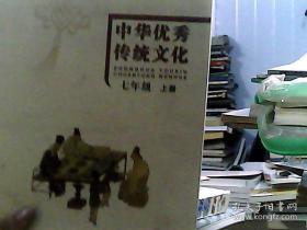 中华优秀传统文化. 七年级上册