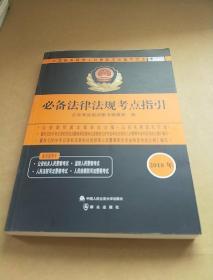 必备法律法规考点指引2018