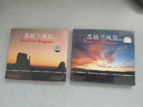 西洋音乐系列-苏格兰风笛1、2 世界音乐发烧天碟 (2盒合售)