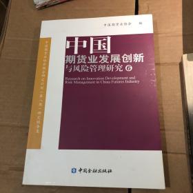 中国期货业发展创新与风险管理研究(6)