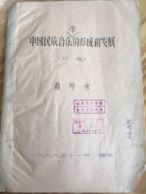 山东艺术学院黄凌教授藏书:中国民族音乐学的形成和发展(初稿油印本)
