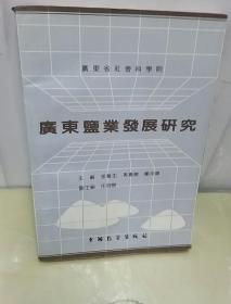 广东盐业发展研究