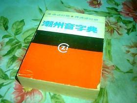 潮州音字典(普通话对照)64开本平装(1983年修订)