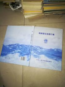 船舶登记法规汇编