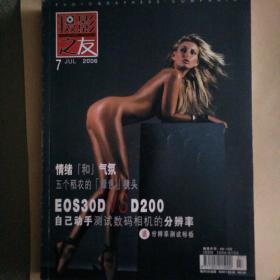 摄影之友 杂志2006年第7期摄影之友杂志社,品相85至9品左右