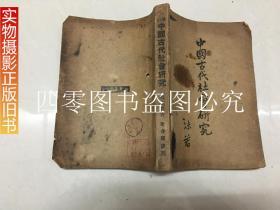 民国原版 --中国古代社会研究 【郭沫若著】