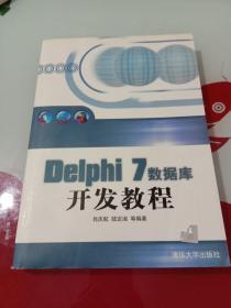 Delphi 7数据库开发教程