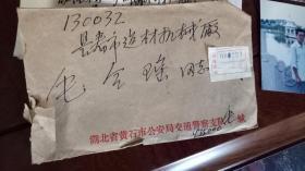 黄石邮政建设开发费叁角 挂号实寄封 (内有信札、照片)