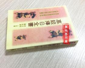 高级择日全书 林文松 陈怡诚
