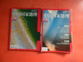 中国国家地理 2018年1月、2月总第687、688期 广西专辑( 上下)2本和售