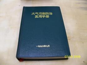 大气污染防治实用手册