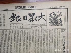 中华民国,29年,9月1日,大众日报八开4版全,第183期