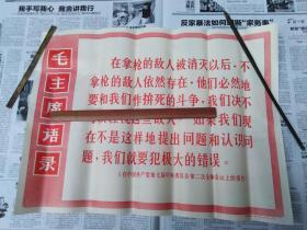 全新未使用-过文革大字报,毛主席语录宣传画}4开《在拿枪的敌人被消灭以后,》,1967年山西人民出版社
