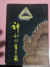 神秘的金三角:缅老泰边地考察纪实
