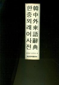 韩中外来语辞典