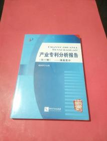 产业专利分析报告(第12册)