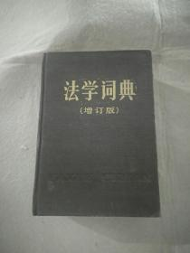 法学词典  上海辞书出版社
