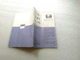 少年百科丛书精选本:34生活在电波之中【馆藏】