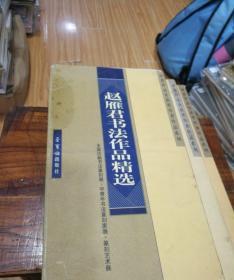 赵雁君书法作品精选