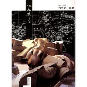 弗兰克·盖里作品集(1991-1995)